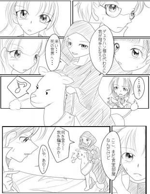 2011漫画夢オチ09