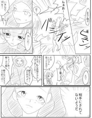 2011漫画夢オチ10