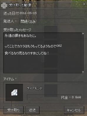 mabinogi_2011_05_16_002.jpg