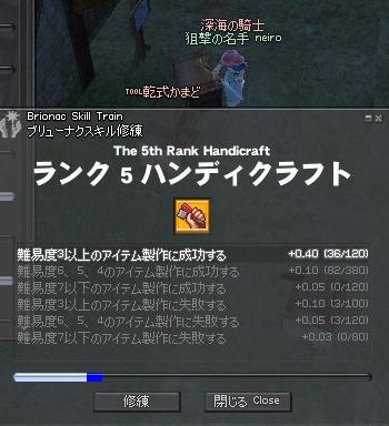 mabinogi_2011_05_16_006.jpg