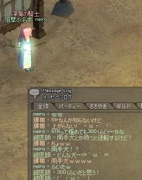 mabinogi_2011_05_16_010.jpg