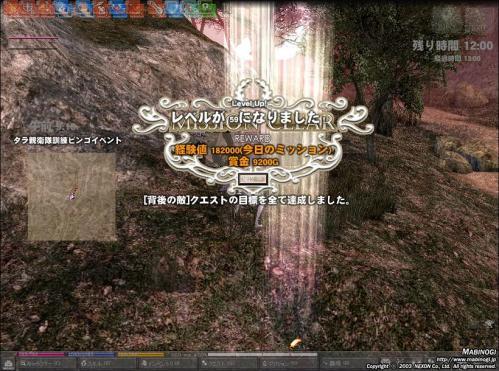 mabinogi_2011_05_16_014.jpg