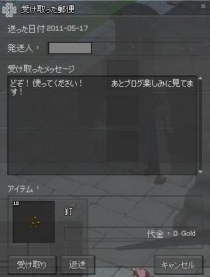 mabinogi_2011_05_19_023.jpg