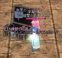 mabinogi_2011_05_23_015.jpg