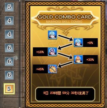 mabinogi_2011_05_23_017.jpg