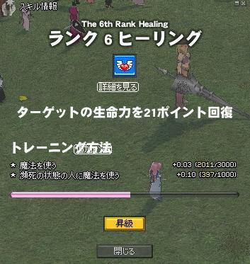 mabinogi_2011_05_23_028.jpg