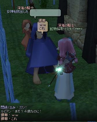 mabinogi_2011_05_27_016.jpg