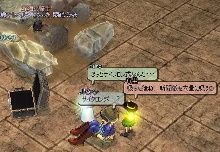 mabinogi_2011_06_08_020.jpg