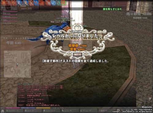 mabinogi_2011_06_10_013.jpg
