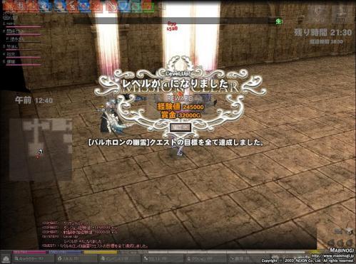 mabinogi_2011_06_10_034.jpg