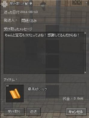 mabinogi_2011_06_11_005.jpg