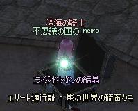 mabinogi_2011_06_15_001.jpg
