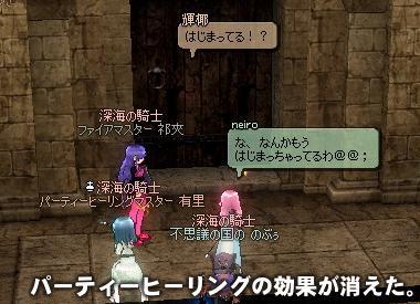 mabinogi_2011_06_17_015.jpg