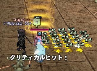 mabinogi_2011_06_21_033.jpg