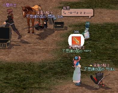 mabinogi_2011_06_21_040.jpg
