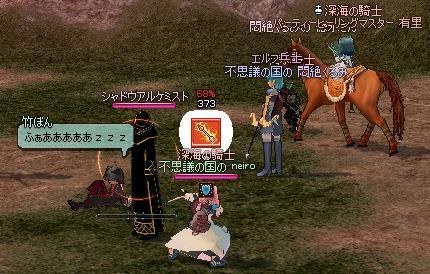 mabinogi_2011_06_21_042.jpg