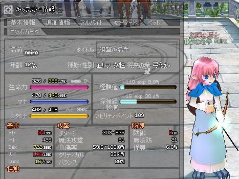 mabinogi_2011_06_23_002.jpg