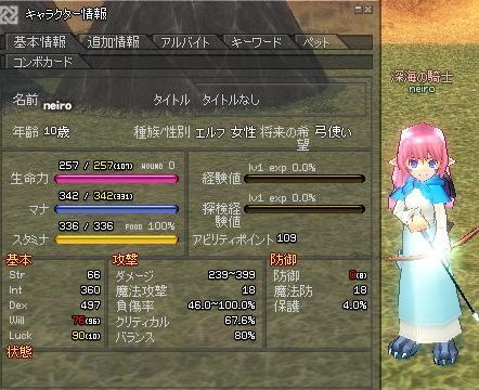 mabinogi_2011_06_23_004.jpg