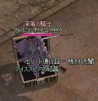 mabinogi_2011_06_23_023.jpg