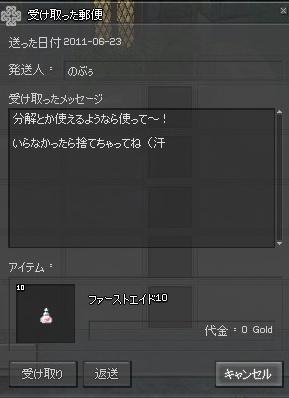 mabinogi_2011_06_25_008.jpg