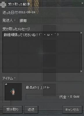 mabinogi_2011_06_25_009.jpg