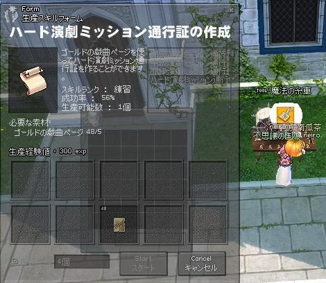 mabinogi_2011_06_30_006.jpg