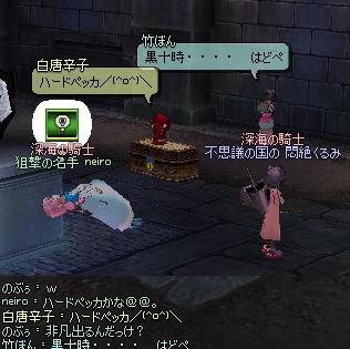 mabinogi_2011_07_02_026.jpg
