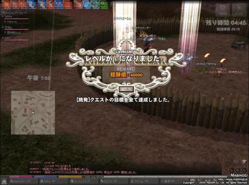 mabinogi_2011_07_07_012.jpg