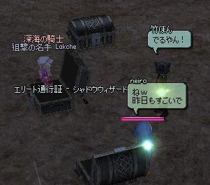 mabinogi_2011_07_07_014.jpg