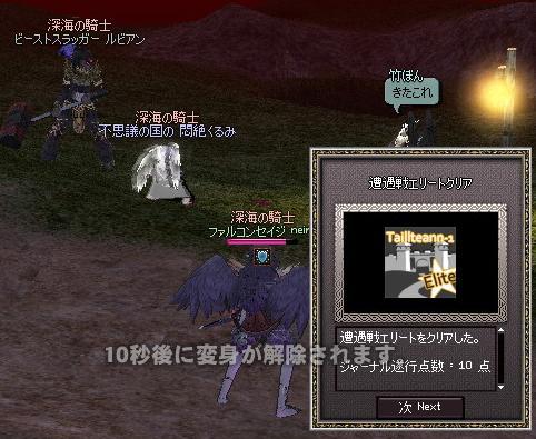 mabinogi_2011_07_08_032.jpg