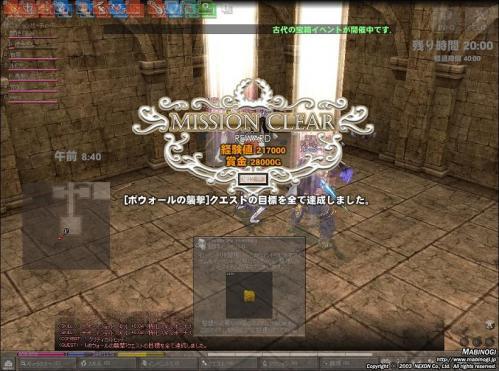 mabinogi_2011_07_08_040.jpg