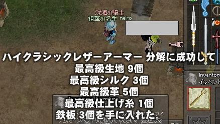 mabinogi_2011_07_09_016.jpg