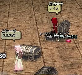 mabinogi_2011_07_11_015.jpg