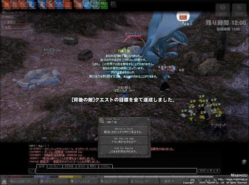 mabinogi_2011_07_11_020.jpg