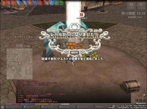 mabinogi_2011_07_11_023.jpg