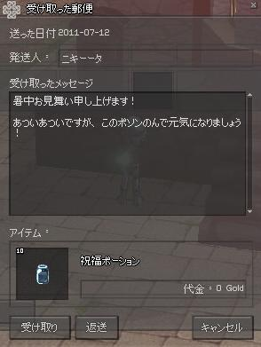 mabinogi_2011_07_12_001.jpg