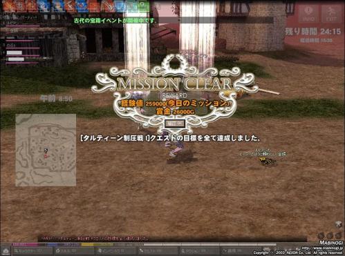 mabinogi_2011_07_12_006.jpg