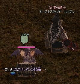 mabinogi_2011_07_12_007.jpg