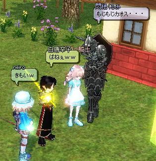 mabinogi_2011_07_12_051.jpg