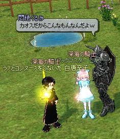 mabinogi_2011_07_12_052.jpg
