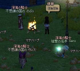 mabinogi_2011_07_13_030.jpg