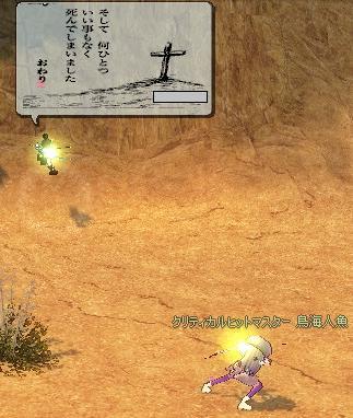 mabinogi_2011_07_15_060.jpg