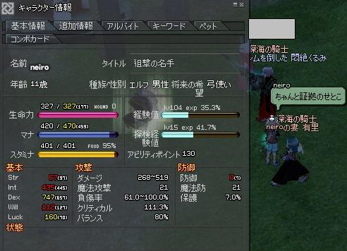 mabinogi_2011_07_15_103.jpg