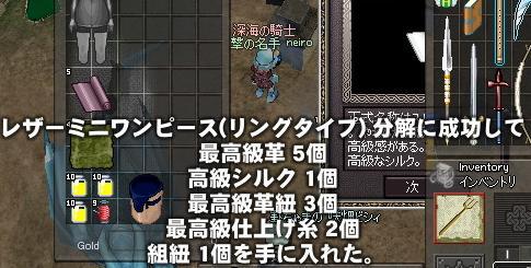 mabinogi_2011_07_16_004.jpg