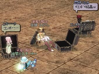 mabinogi_2011_07_16_013.jpg