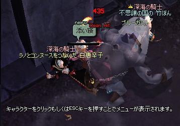 mabinogi_2011_07_16_044.jpg