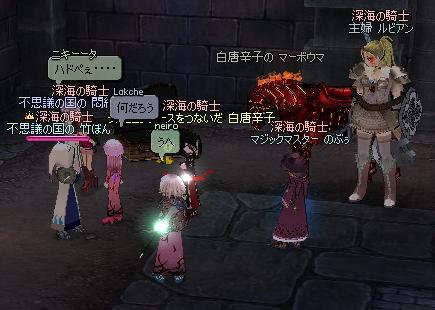 mabinogi_2011_07_16_051.jpg