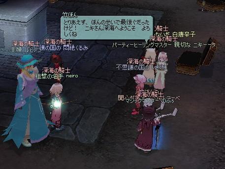 mabinogi_2011_07_16_052.jpg