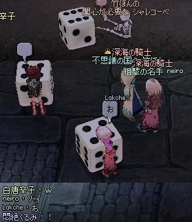 mabinogi_2011_07_16_054.jpg