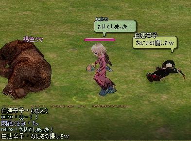 mabinogi_2011_07_16_058.jpg